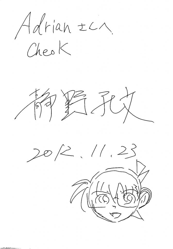 Letter from Detective Conan Director Kobun Shizuno to Adrian David Cheok